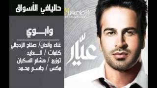 تحميل اغاني صلاح الزدجالي - وابوي MP3