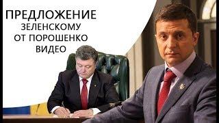 Порошенко предложил Зеленскому договориться Тимошенко посадит Порошенко после выборов