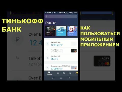 Тинькофф банк: как пользоваться мобильным приложением