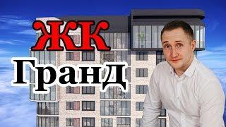 Видеобзор ЖК Гранд и ЖК Грибоедов