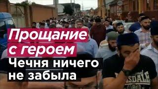 ПРОЩАНИЕ С ГЕРОЕМ. Чечня ничего не забыла