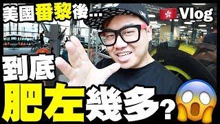 【Vlog】美國番黎後...到底肥左幾多?😱
