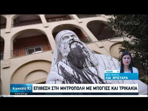 Θεσσαλονίκη: Επίθεση στη Μητρόπολη με μπογιές και τρικάκια | 19/02/2020 | ΕΡΤ
