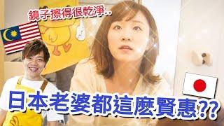我和日本老婆怎麽分擔家務?這就是我們可以白頭偕老的秘密?