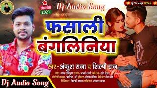 Ankush Raja Ke Gana 2021 New Bhojpuri Dj Remix Song