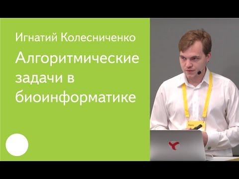 014. Алгоритмические задачи в биоинформатике — Игнатий Колесниченко