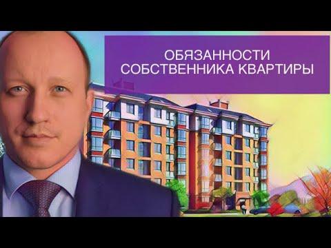 Обязанности собственников квартир и какие законы они нарушают