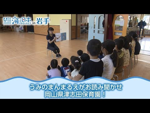Tsushida Nursery School