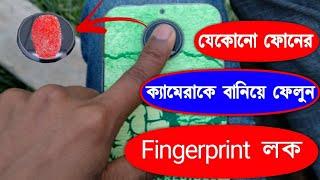 ফোনের ক্যামেরাকে বানিয়ে ফেলুন Fingerprint লক ।Use your fingerprint to unlock your device.