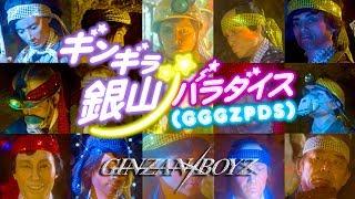 ギンギラ銀山パラダイス -GGGZPDS-