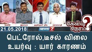 பெட்ரோல், டீசல் விலை உயர்வு : யார் காரணம் | 21.05.18 | Kelvi Neram