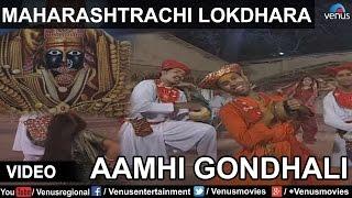 Maharashtrachi Lokdhara : Shahir Sable - Aamhi Gondhali Gondhali -Gondhal