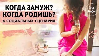 КОГДА ВЫЙДЕШЬ ЗАМУЖ? | КОГДА РОДИШЬ?| Куда поступила?| 4 социальных сценария