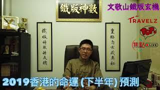 2019香港的命運下半年預測《文敬山鐵版玄機》20190801