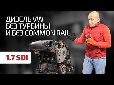 Один из последних атмосферных дизелей от VW: 1.7 SDI (AKU)