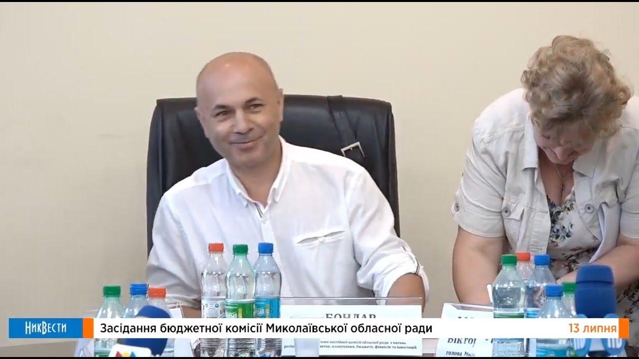 Бюджетная комиссия Николаевского облсовета