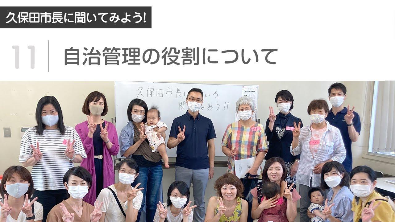 久保田市長に聞いてみよう! <br>【11:自治管理の役割について】