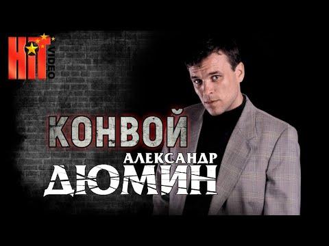 КОНВОЙ. Полный альбом. Александр Дюмин.