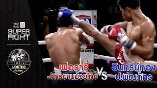 [คู่เอก] เฟอรารี่ จักรยานมวยไทย Vs อินทรีย์ทอง ป.พีณภัทร | ศึกช้างมวยไทย เกียรติเพชร | 10 ก.พ.62