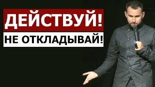 ДЕЙСТВУЙ ВСЕГДА СРАЗУ! НЕ ОТКЛАДЫВАЙ НА ПОТОМ! | Михаил Дашкиев. Бизнес Молодость