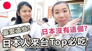 日本女生來台灣指定要吃的美食Top5!日本竟然沒有這個?! 交流系列#10