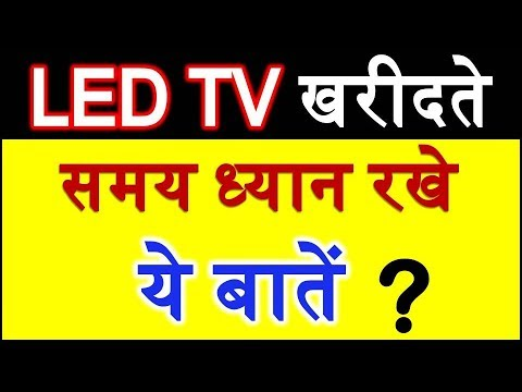 टीवी खरीदते वक्त ध्यान रखे ये 5 बातें LED LCD Smart TV Best tips for buying a new Television buying
