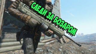 Fallout 4 Бозар снайперская винтовка►МОД