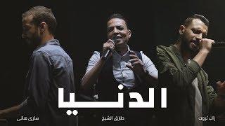 Al Donya - أغنية الدنيا - غدر الصحاب | Zap Tharwat & Sary Hany ft. Tarek El Sheikh