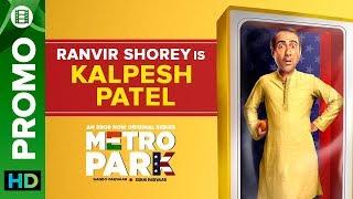 Ranvir Shorey is Kalpesh Patel   Metro Park    Eros Now Original Series   All Episodes Live On Now