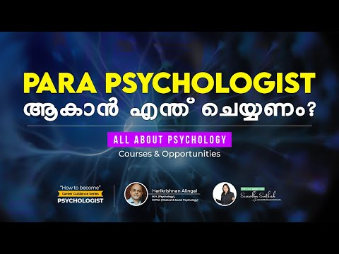How to become a Psychologist in Malayalam | Psychology course after 12th | Career Guidance