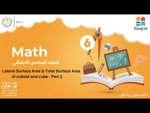 Lateral Surface Area & Total Surface Area of cuboid and cube | الصف السادس الابتدائي | Math - Part 2