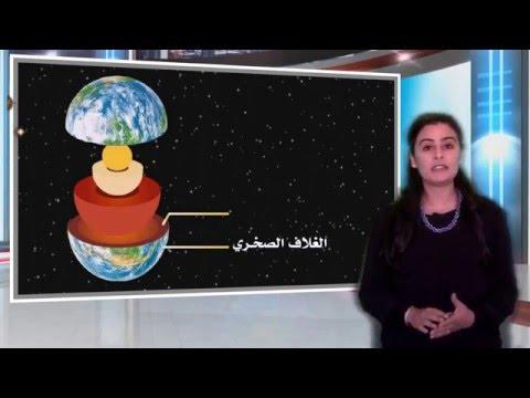 طبقات الأرض علوم الحياة والأرض السنة الثانية إعدادي
