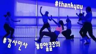 Thank You Video. 20만 감사 영상. Sunny Funny Fitness.