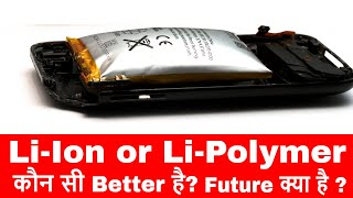 Hindi] Li ion Vs Li Po Batteries Explained in Detail - Самые лучшие