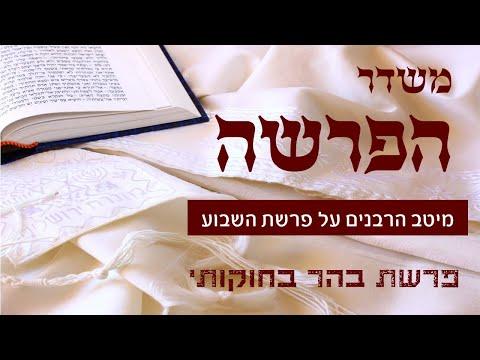 משדר הפרשה וכן חיזוקים על האסון במירון- עם גדולי הרבנים והדרשנים תשפ