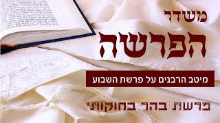 משדר הפרשה וכן חיזוקים על האסון במירון- עם גדולי הרבנים והדרשנים תשפא