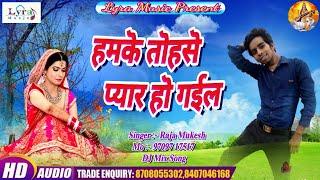 हमके तोहसे प्यार हो गईल Love Song 2020 Raja Mukes Song Hamke Tohse Pyaar Ho Gaiil राजा मुकेश