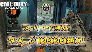 [BO4]ランパート無双!ダメージ10000越え!!![入浴]