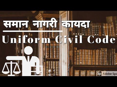 समान नागरी कायदा Uniform Civil Code