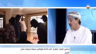 """لقاء مع سالم بهوان مخرج فيلم """"قصة مهرة"""" للحديث عن تدشين الفيلم"""