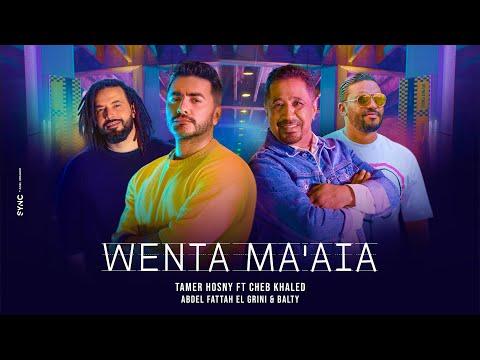 أغنية تامر حسني والشاب خالد تتخطى 2.5 مليون مشاهدة