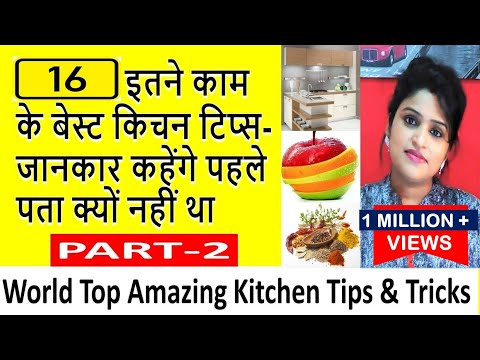 16 Kitchen Tips and Tricks-Best Kitchen Tips must to Know-World Top Amazing Kitchen Tips in Hindi,