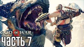 """God of War 4 (2018) прохождение на русском #7 — БОСС ДРАКОН """"ХРЕСЛИР""""!"""