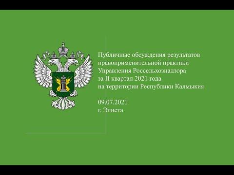 Управлением Россельхознадзора проведены публичные обсуждения результатов правоприменительной практики за второй квартал 2021 года на территории Республики Калмыкия