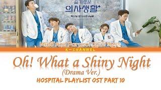 Oh! What a Shiny Night 밤이 깊었네 - Mido And Parasol 미도와 파라솔 | Hospital Playlist OST Part 10 | Lyrics
