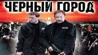 Черный город  Криминальная  драма Фильм Russkoe kino Chernyy gorod