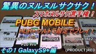 驚異のヌルサク!!PUBG MOBILEをHDRウルトラ設定でプレイしたらドン勝できるのか??~スマホヌルサク選手権!その1~PUBG&Galaxy S9+編