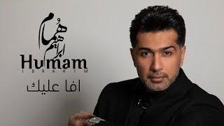 Humam Ibrahim - Afa Aaleik | هُمام ابراهيم - افا عليك تحميل MP3