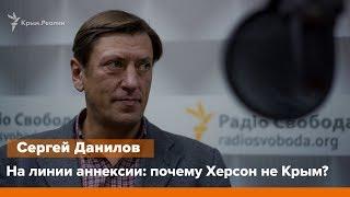 На линии аннексии: почему Херсон не Крым? | Радио Крым.Реалии
