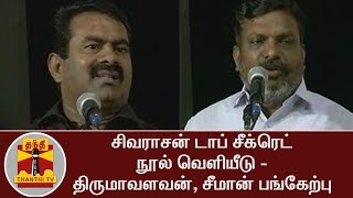 Seeman And Thirumavalavan's Speech At Sivarasan Top Secret Book Release Function